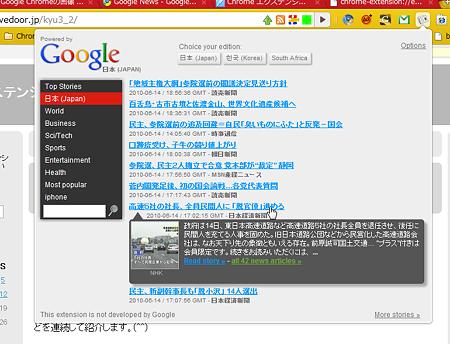 Chromeエクステンション:Google News(詳細、拡大)