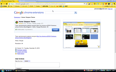 Chromeテーマ:Homer Simpson Theme