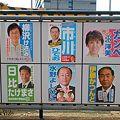 愛知県議会議員選挙「春日井選挙区」立候補者ポスター(2011年)