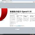 Photos: Operaの新機能紹介ページが良い感じ♪