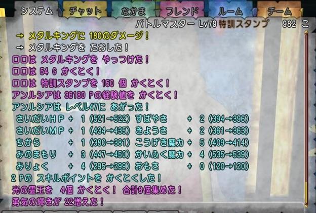 dqx20140816_shiningmetakin