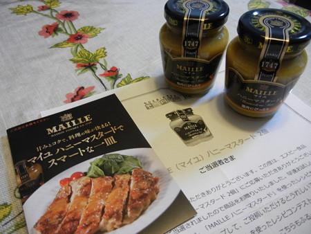 エスビー食品 MAILLE(マイユ)ハニーマスタード 2個が当たった