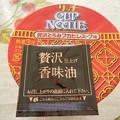 Photos: カップヌードル リッチ 贅沢とろみフカヒレスープ味
