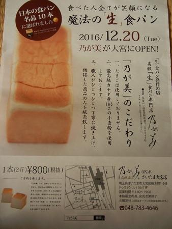 魔法の「生」食パンって?乃が美