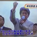 写真: 都知事選の発言