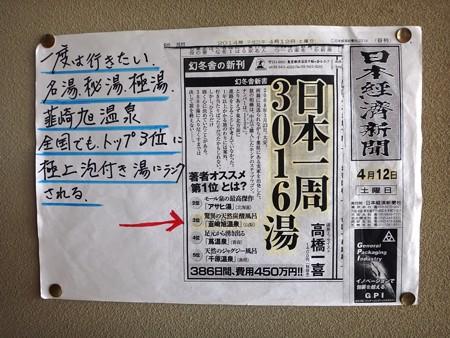 韮崎温泉 1