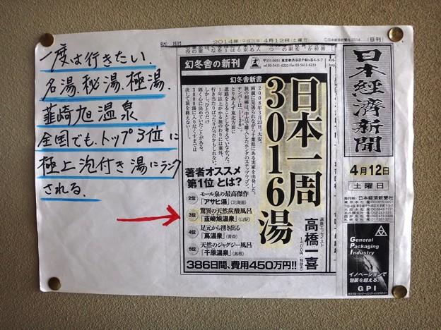写真: 韮崎温泉 1