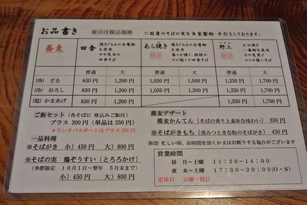 そば処上代 2014.04 (02)