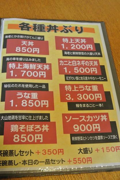 ことぶき 2014.04 (03)