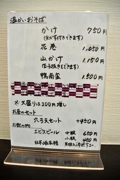 Photos: 蕎麦きり吟 2014.07 (05)