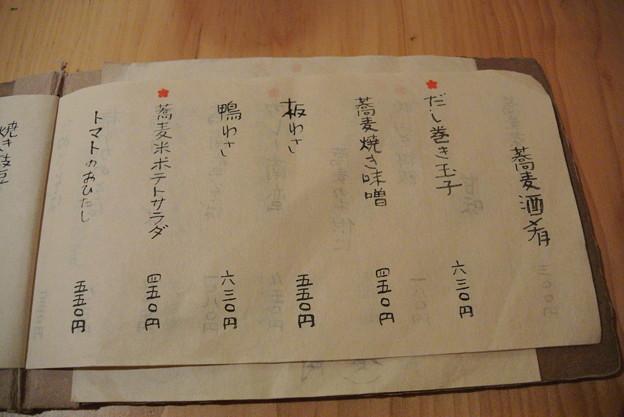 板蕎麦香り家 2014.07 (06)