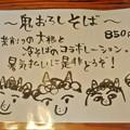 そば処神門 2014.06 (11)