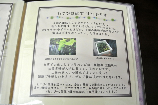 蕎麦カフェもなてしお 2014.06 (15)