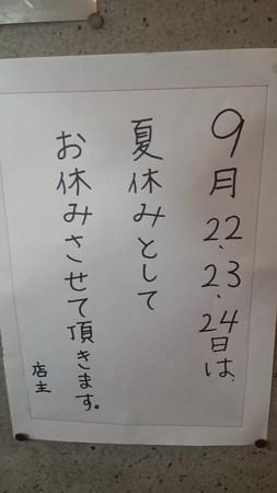 20140919_183213