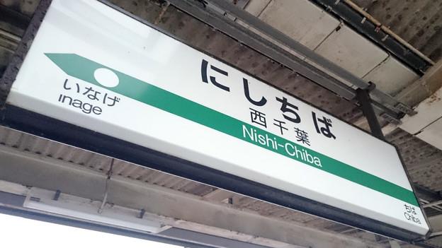 1番線駅名標 [JR 西千葉駅]