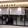 写真: 松戸富田麺業(ペリエ千葉エキナカ) [JR 千葉駅]
