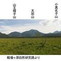 戦場ヶ原自然研究路からの眺望