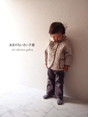 あきのちいさい子展 8