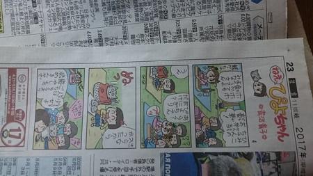 ぴよちゃんの同級生お嬢様ひみこちゃん登場