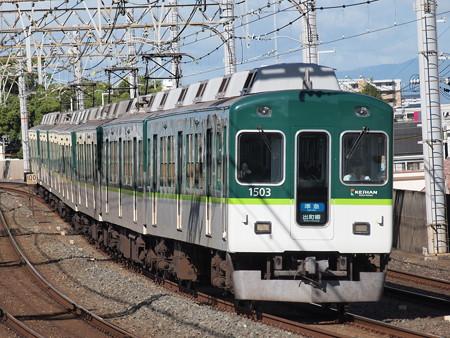 京阪1000系準急 京阪本線大和田駅