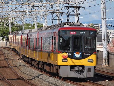 京阪8000系25周年HM付き特急 京阪本線大和田駅01