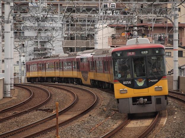 京阪8000系特急  京阪本線西三荘駅04