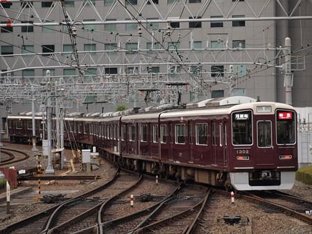 阪急1300系特急  阪急京都線梅田駅