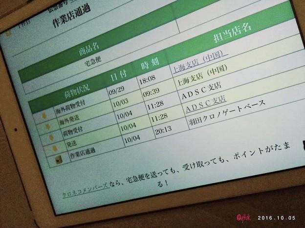 海外発送9/29上海支店10/4ADSC支店20:13羽田→10/5クロネコさんiPhone7Plus着 ~なぜか上海♪