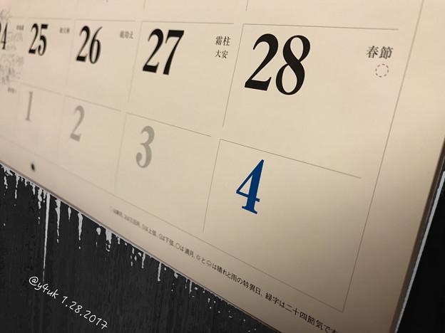 1.28おわかりいただけただろうか?滴る水と1週間後お誕生日だという事を…