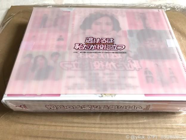 3.28ハグの日!発売前日到着 ~逃げ恥Blu-rayBOX[先着特典クリアファイル付]