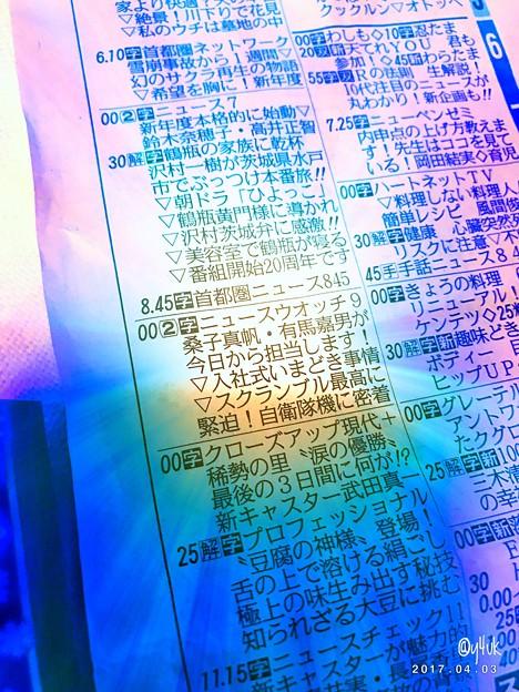 Photos: 桑子真帆・有馬嘉男の仲良しコンビで!