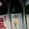 飛良泉 サイマイって砕米かあ。飲みやすい~