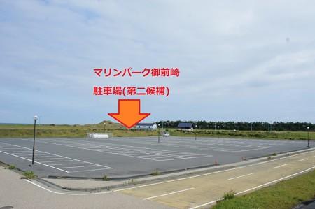 04.マリンパーク御前崎駐車場(第二候補)