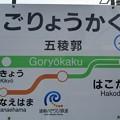 函館本線駅めぐり(17)五稜郭駅+(18)函館駅