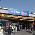 写真: 魚太郎に行ってきたゾ 1