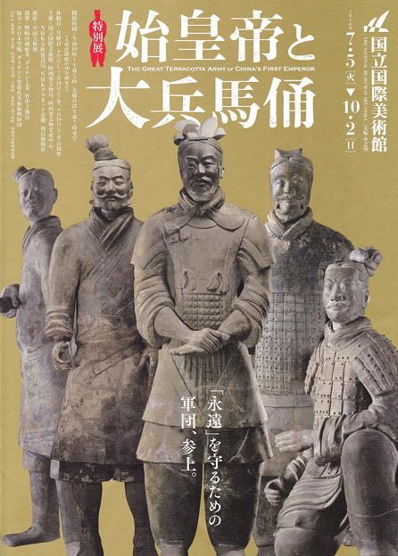 始皇帝と大兵馬俑展