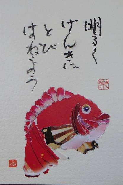 えびす神の縁起物で新聞のチラシをちぎって作った「鯛」
