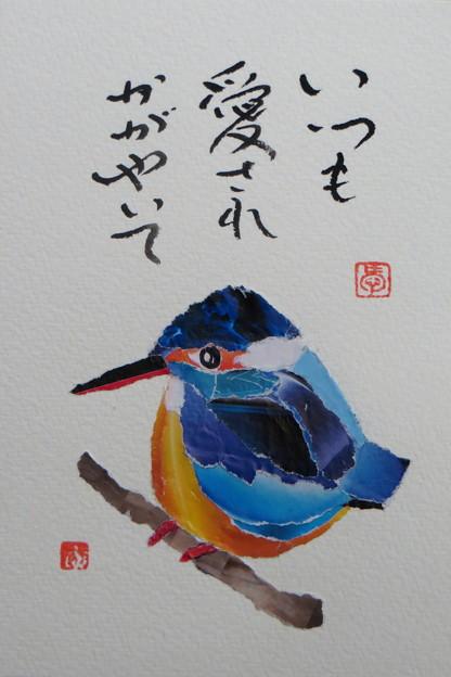 チラシちぎり絵(カワセミ)IMG_3334 by ふうさん