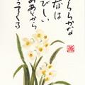 四季だより「水仙」 by ふうさん