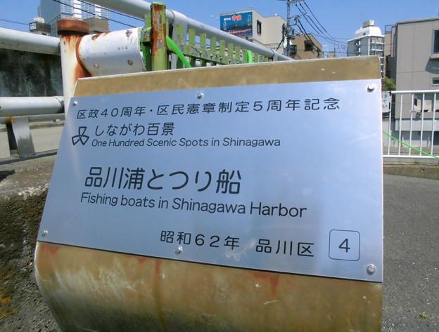 しながわ百景_「品川浦とつり船」info-01