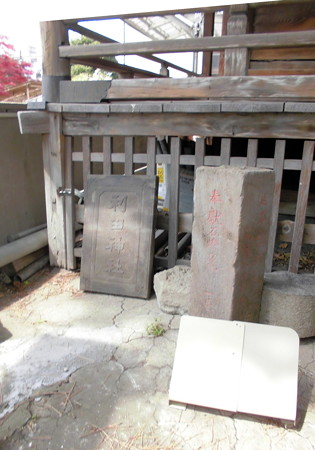 東品川_利田神社-05梨田神社(かがたじんじゃ)_扁額 etc.