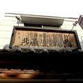 写真: 東海道品川宿商店街-02