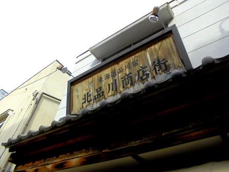東海道品川宿商店街-01