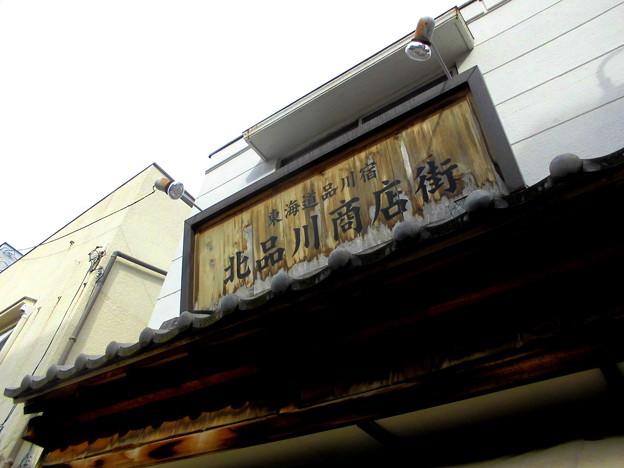 写真: 東海道品川宿商店街-01