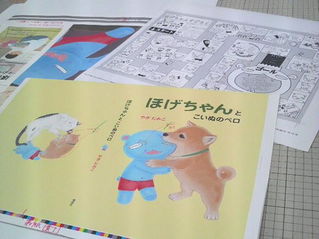 「ほげちゃんとこいぬのペロ」( 偕成社)責了!小宮山印刷さんにて。