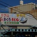 Photos: 紀伊勝浦の街