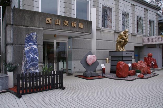 西山美術館