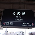 Photos: 阪急園田駅 駅名標