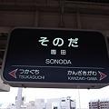 阪急園田駅 駅名標