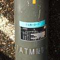040 IMG_7935 87式対戦車誘導弾その3